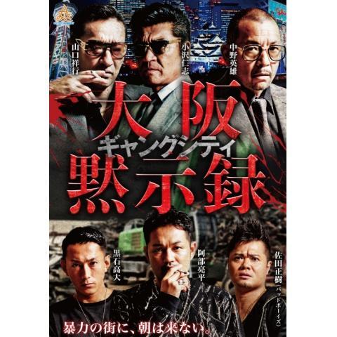 ギャングシティ 大阪黙示録