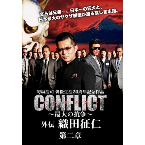 CONFLICT ~最大の抗争~ 外伝 織田征仁 第2章