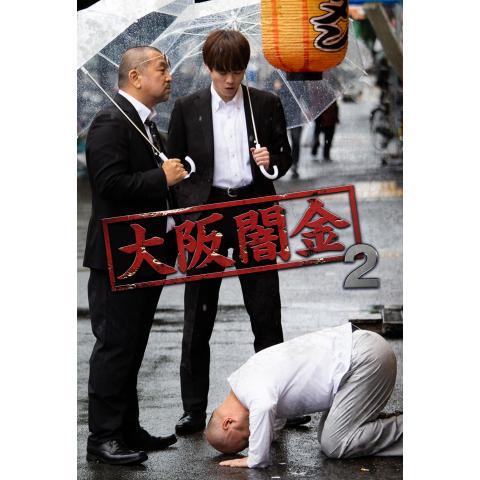 大阪闇金2