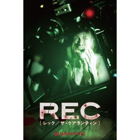 REC レック/ザ・クアランティン