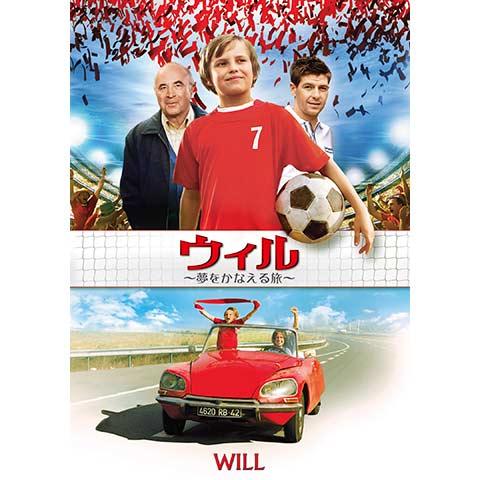 ウィル ~夢をかなえる旅~