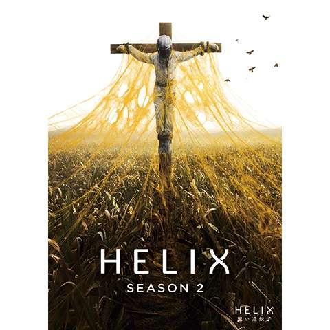 HELIX ‐黒い遺伝子‐ シーズン 2