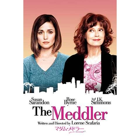 マダム・メドラー おせっかいは幸せの始まり