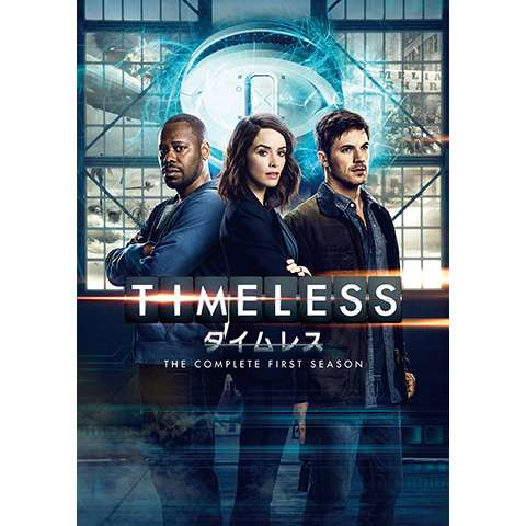 TIMELESS タイムレス シーズン1