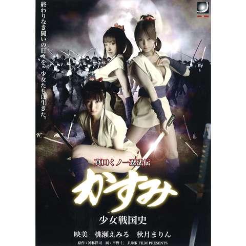 真田くノ一忍法伝かすみ 少女戦国史