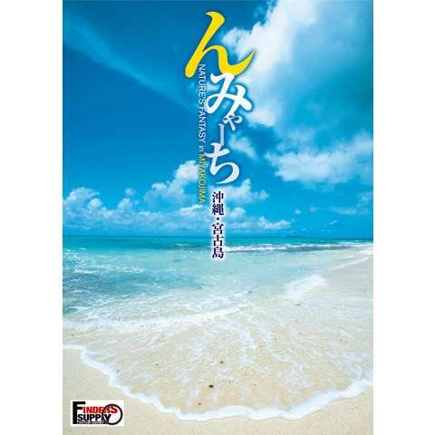 んみゃーち 沖縄・宮古島NATURE'S FANT