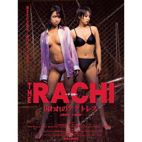 THE RACHI 囚われのアクトレス