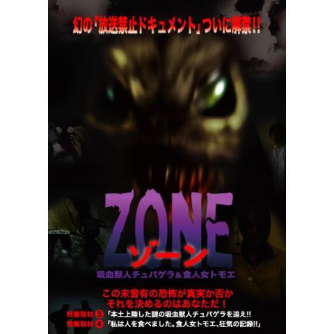 ZONE2 吸血獣人チュパゲラand食人女トモエ