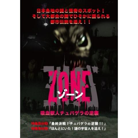 ZONE3 吸血獣人チュパゲラの逆襲