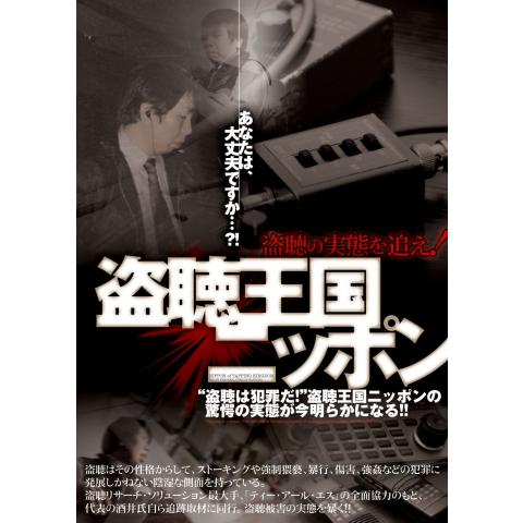 盗聴王国ニッポン ~盗聴の実態を追え!~