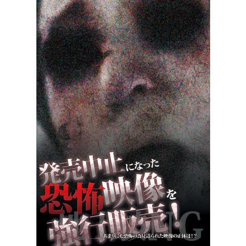 発売中止になった恐怖映像を強行販売!