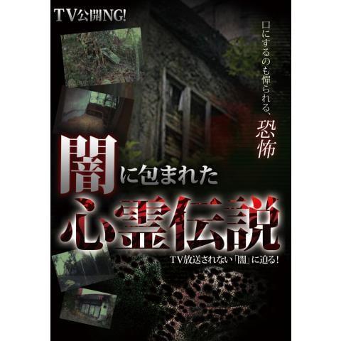 TV公開NG! 闇に包まれた心霊伝説!