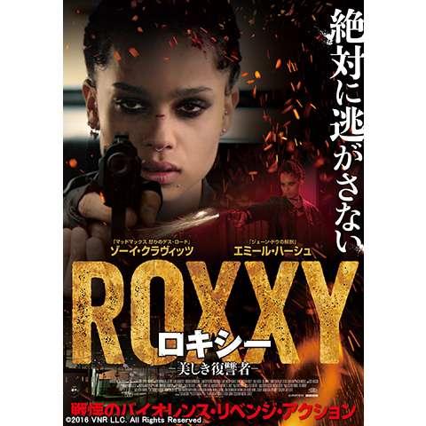 ロキシー 美しき復讐者