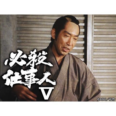 必殺仕事人V
