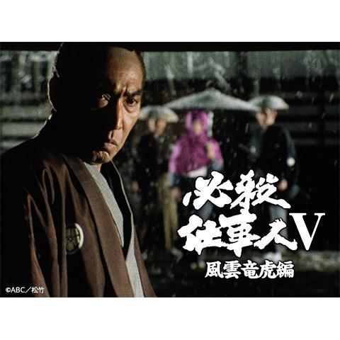 必殺仕事人V・風雲竜虎編