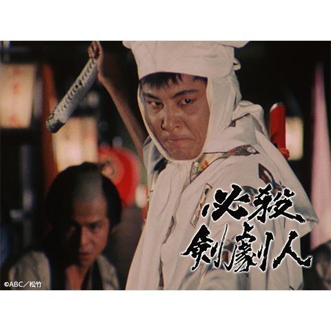 必殺剣劇人
