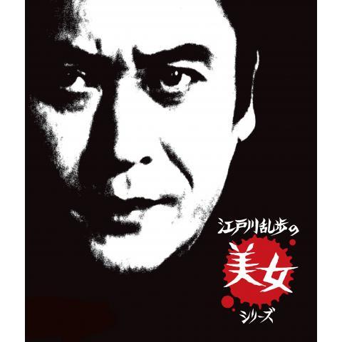 江戸川乱歩の美女シリーズ 鏡地獄の美女 江戸川乱歩の「影男」