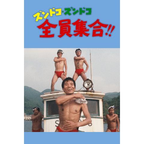 ズンドコズンドコ全員集合!!