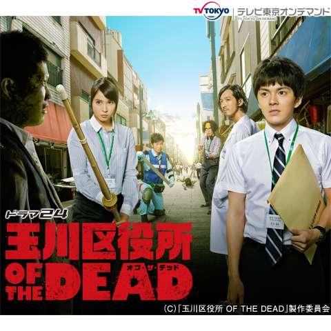 ドラマ24 玉川区役所 OF THE DEAD
