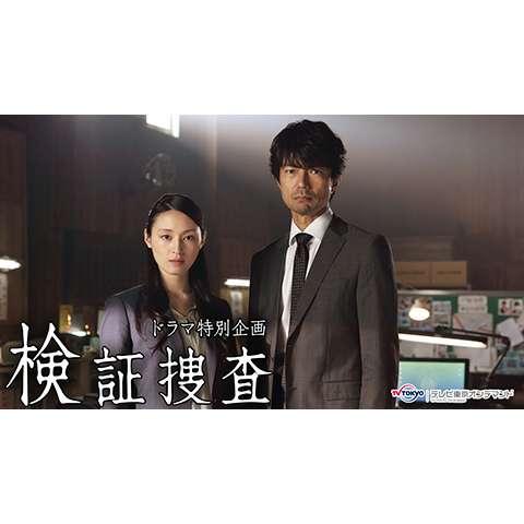 ドラマ特別企画 堂場瞬一サスペンス『検証捜査』