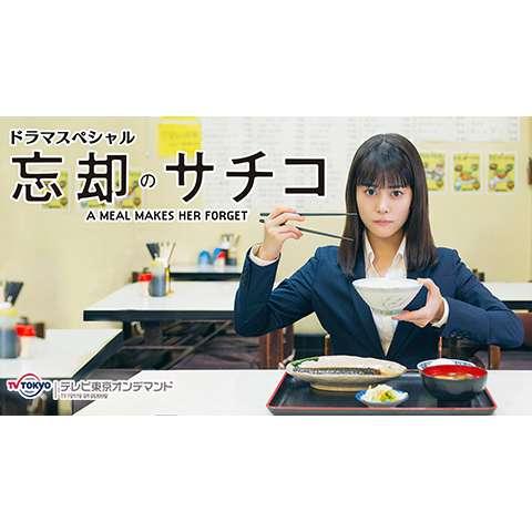 ドラマスペシャル 「忘却のサチコ」