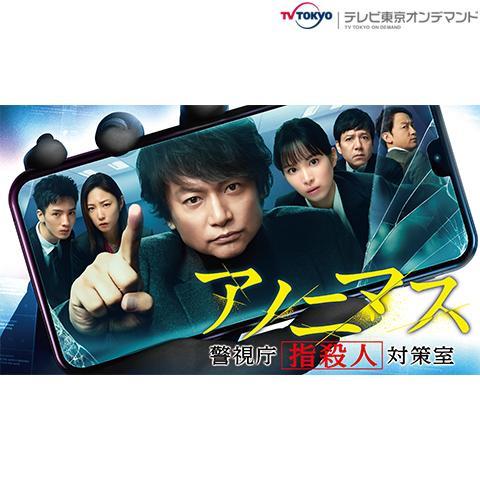 """アノニマス ~警視庁""""指殺人""""対策室~"""