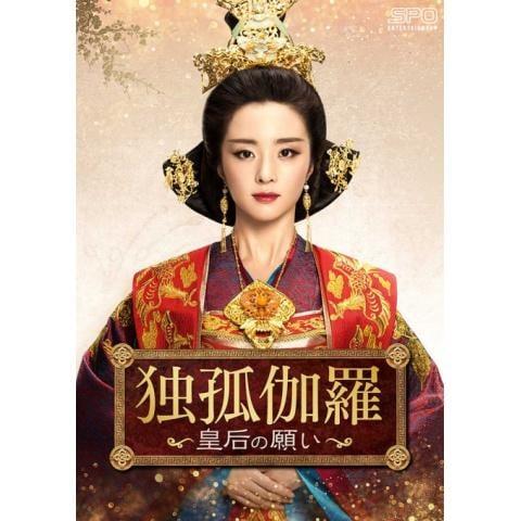 独孤伽羅~皇后の願い~