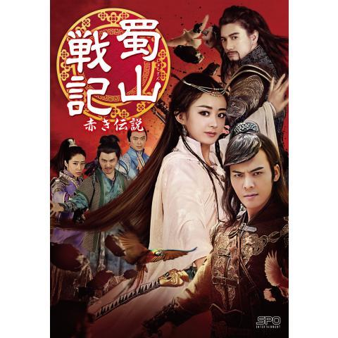 蜀山戦記~赤き伝説~
