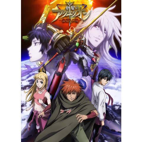 創星のアクエリオン -裏切りの翼- (OVA/前編)