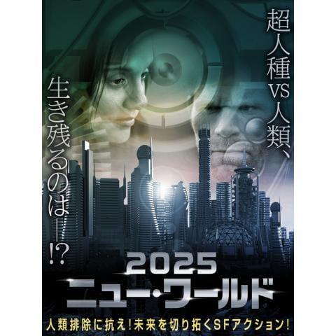 2025 ニュー・ワールド
