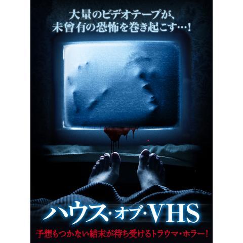 ハウス・オブ・VHS