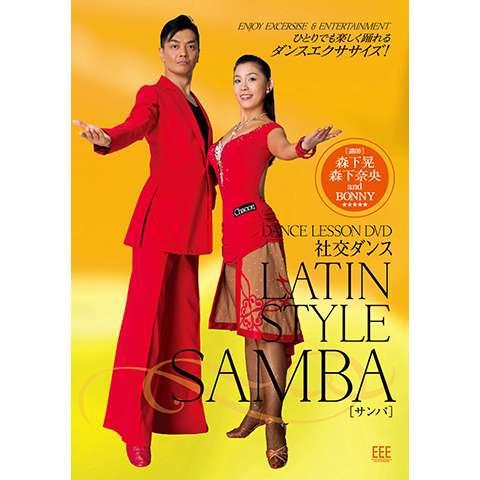 DANCE LESSON DVD 社交ダンスーLatin、samba