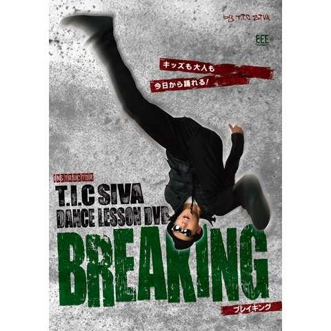 DANCE LESSON DVD   HIP-HOP Break