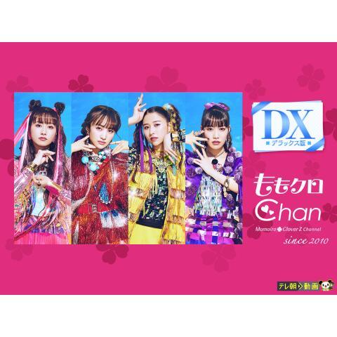 ももクロChan~Momoiro Clover Z Channel~(#201~)