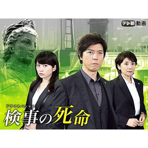 ドラマスペシャル 検事の死命