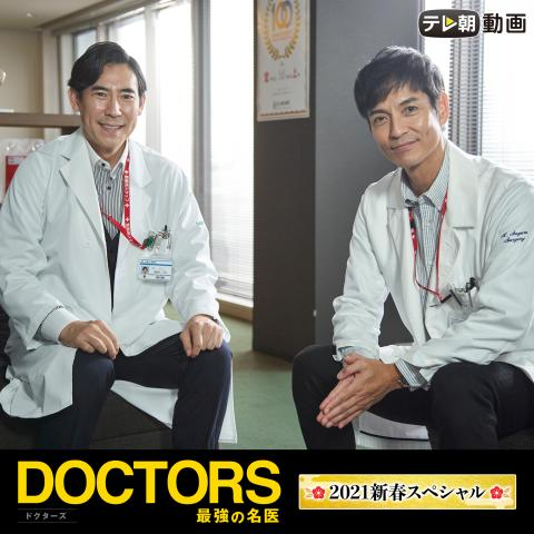『DOCTORS~最強の名医~』2021新春スペシャル