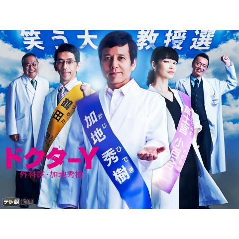 ドクターY~外科医・加地秀樹~(2018)