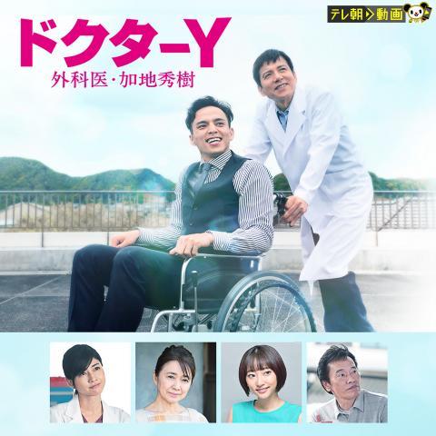 ドクターY~外科医・加地秀樹~(2021)