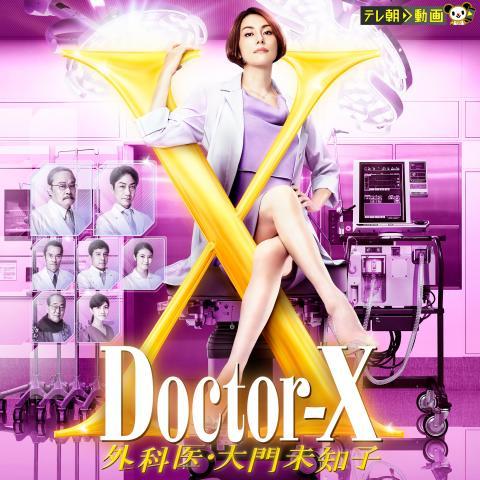 ドクターX~外科医・大門未知子~(2021)