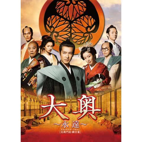 映画「大奥~永遠~[右衛門佐・綱吉篇]」