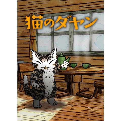 猫のダヤン シーズン4