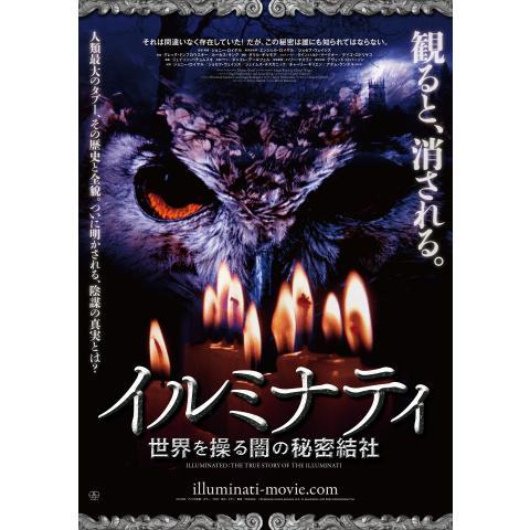 イルミナティ/世界を操る闇の秘密結社