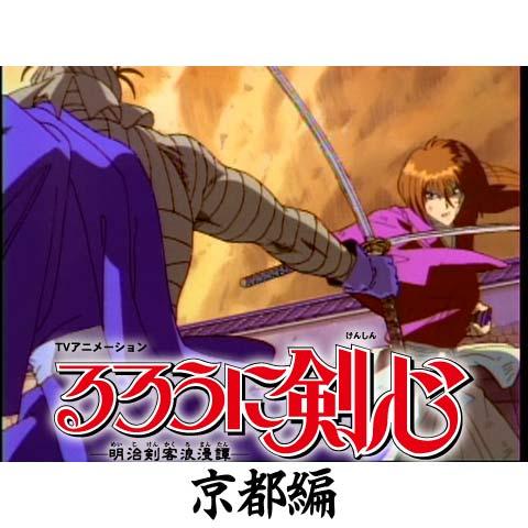 るろうに剣心 明治剣客浪漫譚 京都編