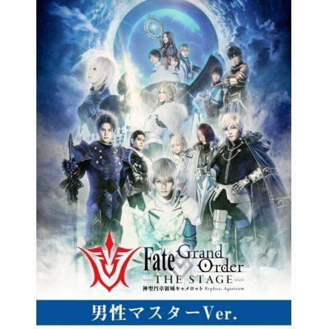 【男性マスター】Fate/Grand Order THE STAGE ‐神聖円卓領域キャメロット‐
