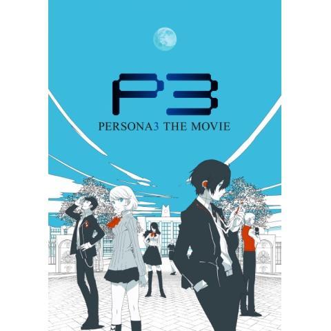 劇場版「ペルソナ3」