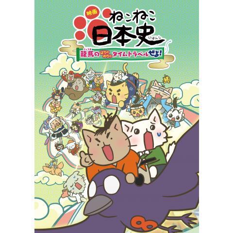 映画 ねこねこ日本史 ~龍馬のはちゃめちゃタイムトラベルぜよ!~