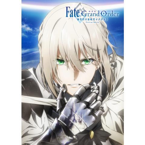 劇場版 Fate/Grand Order-神聖円卓領域キャメロット-前編 Wandering; Agateram