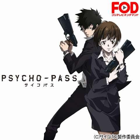 PSYCHO‐PASS サイコパス