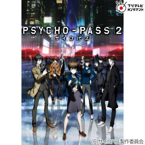 PSYCHO‐PASS サイコパス 2