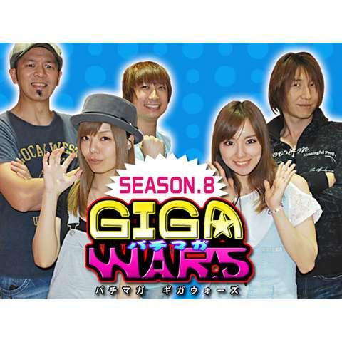 パチマガGIGAWARS シーズン8